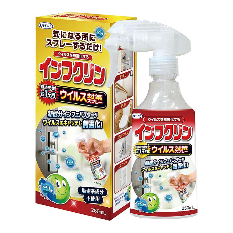 日本原产uyeki无害Infclin防流感喷雾剂孕妇宝宝便携装 250ml 金黄