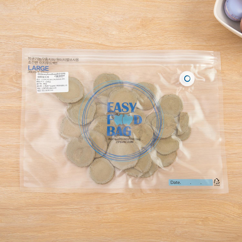 韩国原产EASY FOOD BAG真空食物保鲜袋储存袋包装袋  天蓝 大号