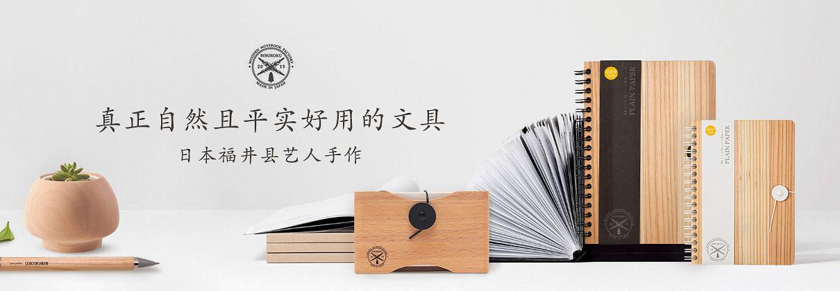 日本BIBOROKU