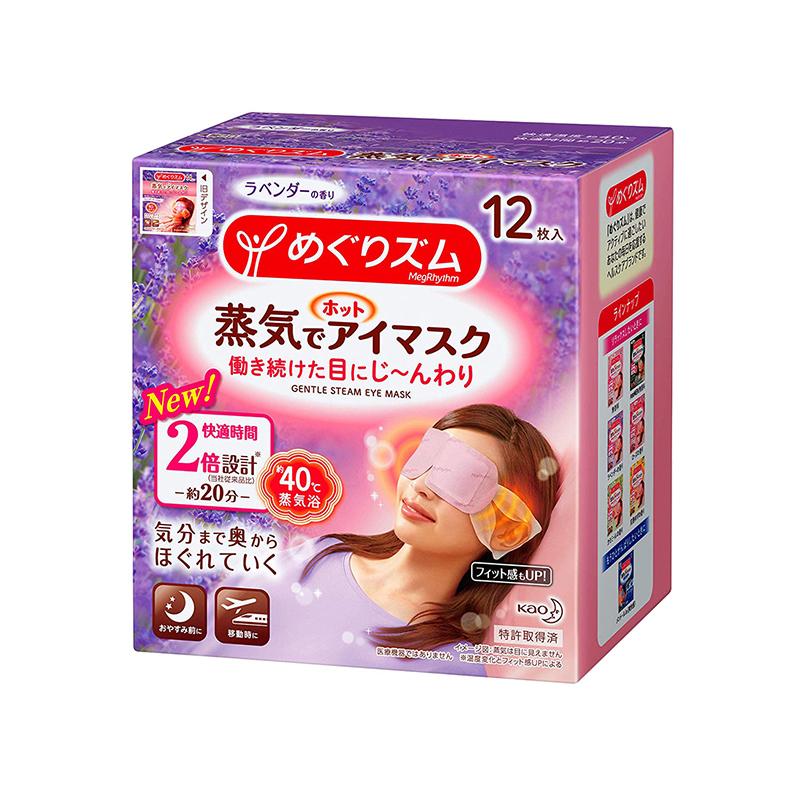 日本原产花王蒸汽眼罩热敷眼罩发热眼贴薰衣草香型 紫色 单个装