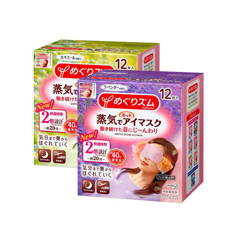 日本原产花王蒸汽眼罩热敷眼罩发热眼贴(薰衣草+洋甘菊香) 混色 2个装