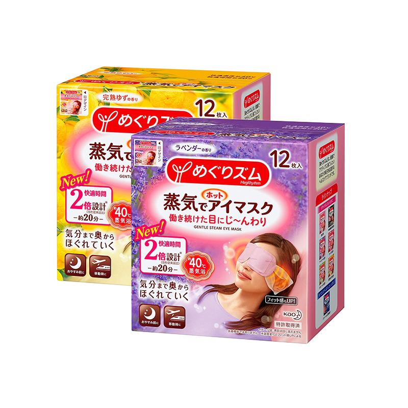 日本原产花王蒸汽眼罩热敷眼罩发热眼贴(薰衣草香+柚子香) 混色 2个装