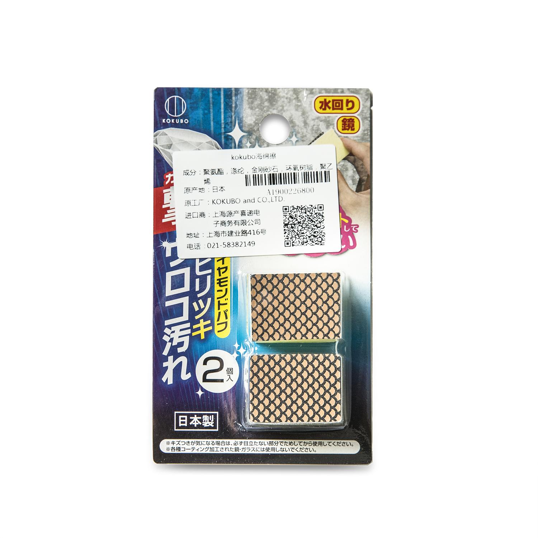 日本原产KOKUBO小久保免洗剂镜面去污海绵擦(2个装) 黄色