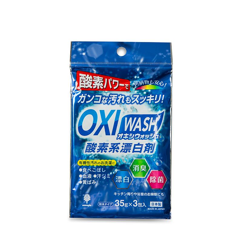 日本原产KOKUBO小久保多功能酸素漂白剂清洁剂35g*3包 蓝色