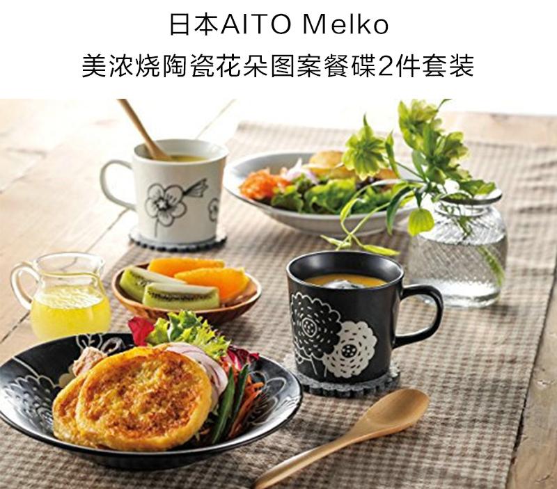 日本原产AITO melko中西餐盘子美浓烧陶瓷碟子2件套装 黑白
