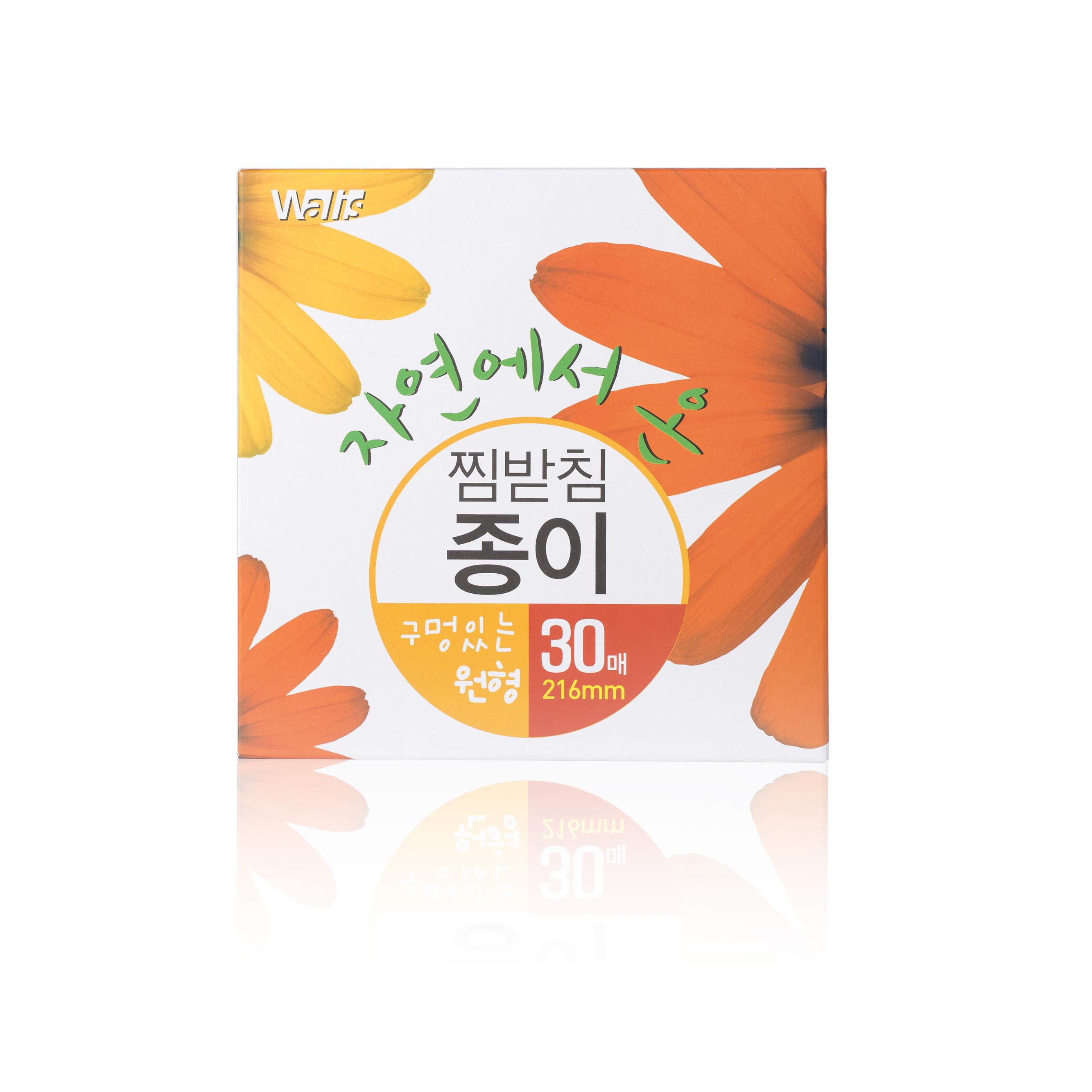 韩国原产NORDICPAPER圆形烘焙纸烤盘纸蒸笼纸 30个/盒 白色 直径 26.7cm 无孔